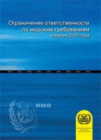 Limitation of Liability for Maritime Claims, 2007 Russian Edition