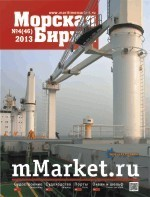 Maritime Market  - Annual subscription